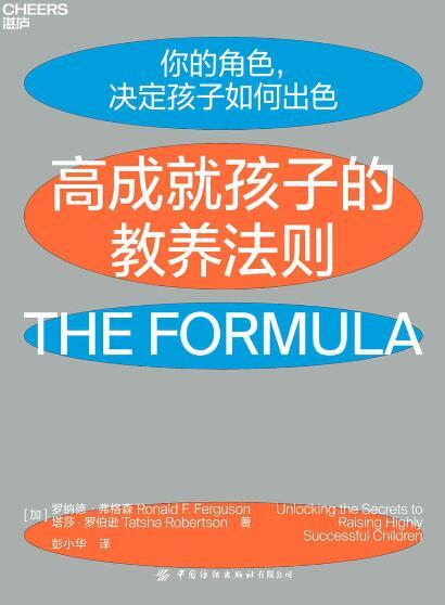 《高成就孩子的教养法则》罗纳德·弗格森epub+mobi+azw3