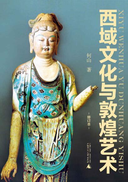 《西域文化与敦煌艺术(修订本)》何山epub+mobi+azw3
