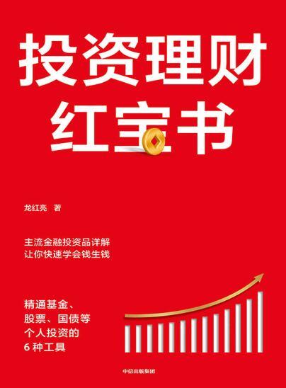 《投资理财红宝书:精通基金、股票、国债等个人投资的6种工具》龙红亮epub+mobi+azw3