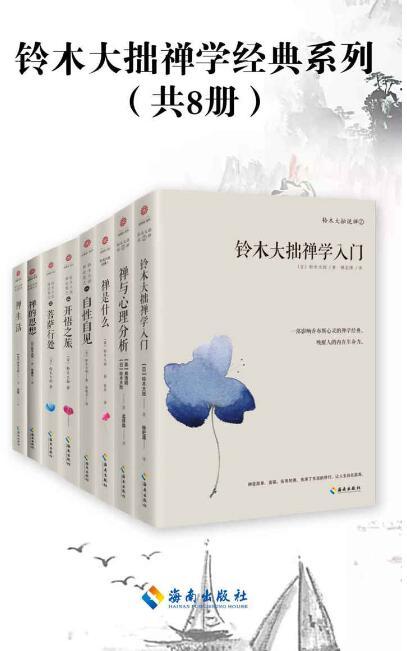 《铃木大拙禅学经典系列(共8册)》epub+mobi+azw3