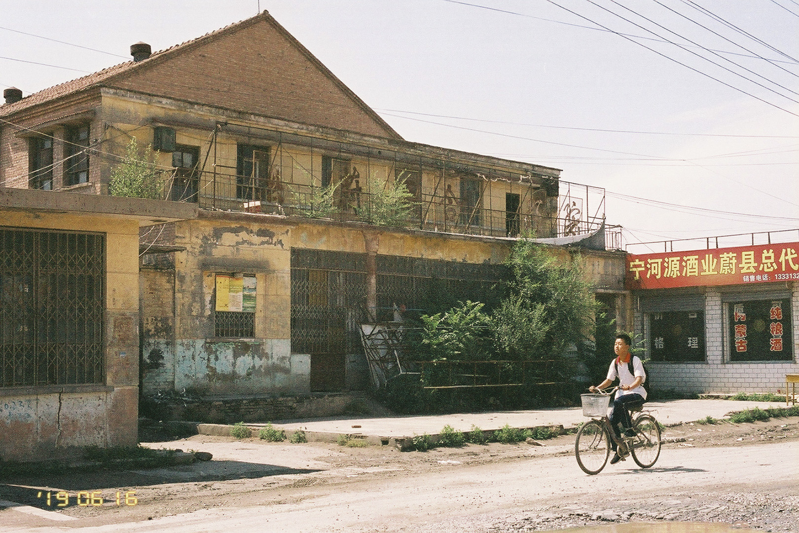 因时代发展而废弃的西合营电影院