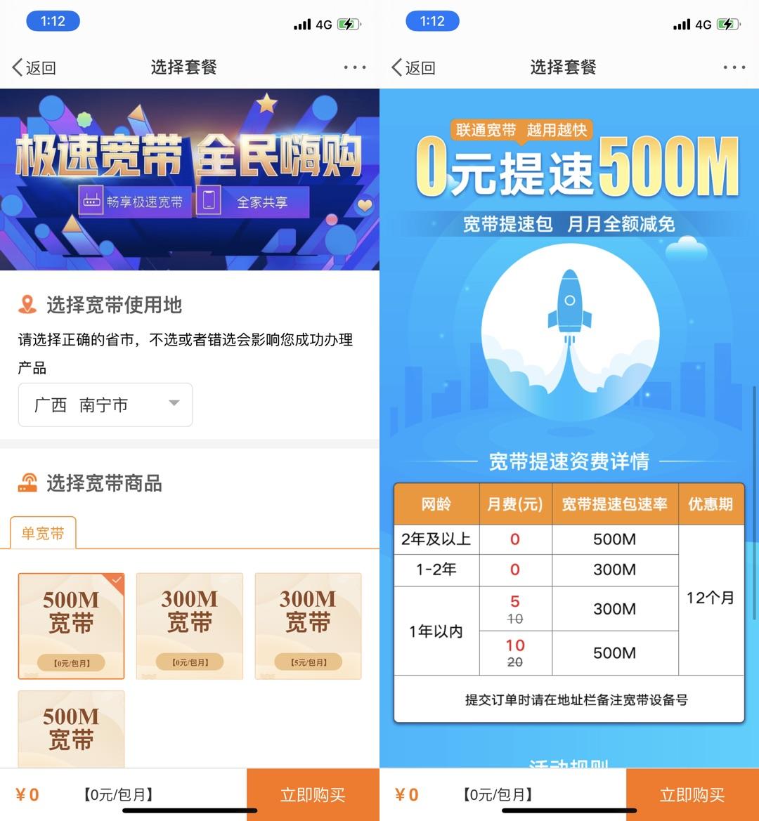 广西联通宽带免费提速一年