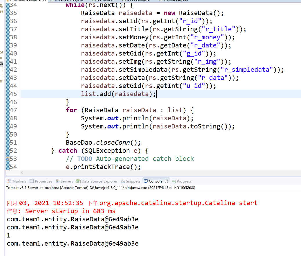 javaweb解决从数据库获取数据并打印 输出内存地址问题