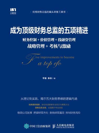 《成为顶级财务总监的五项精进》平准/李兵epub+mobi+azw3