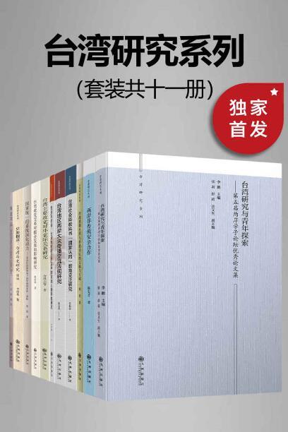 《九州·台湾研究系列(套装共十一册)》刘奎, 李祖基等等epub+mobi+azw3