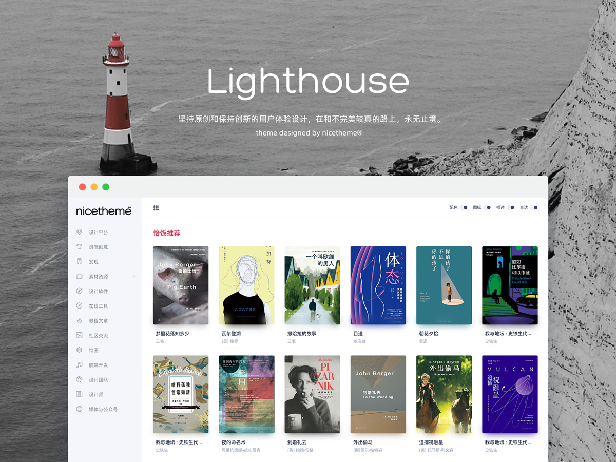 WordPress导航主题 – Lighthouse