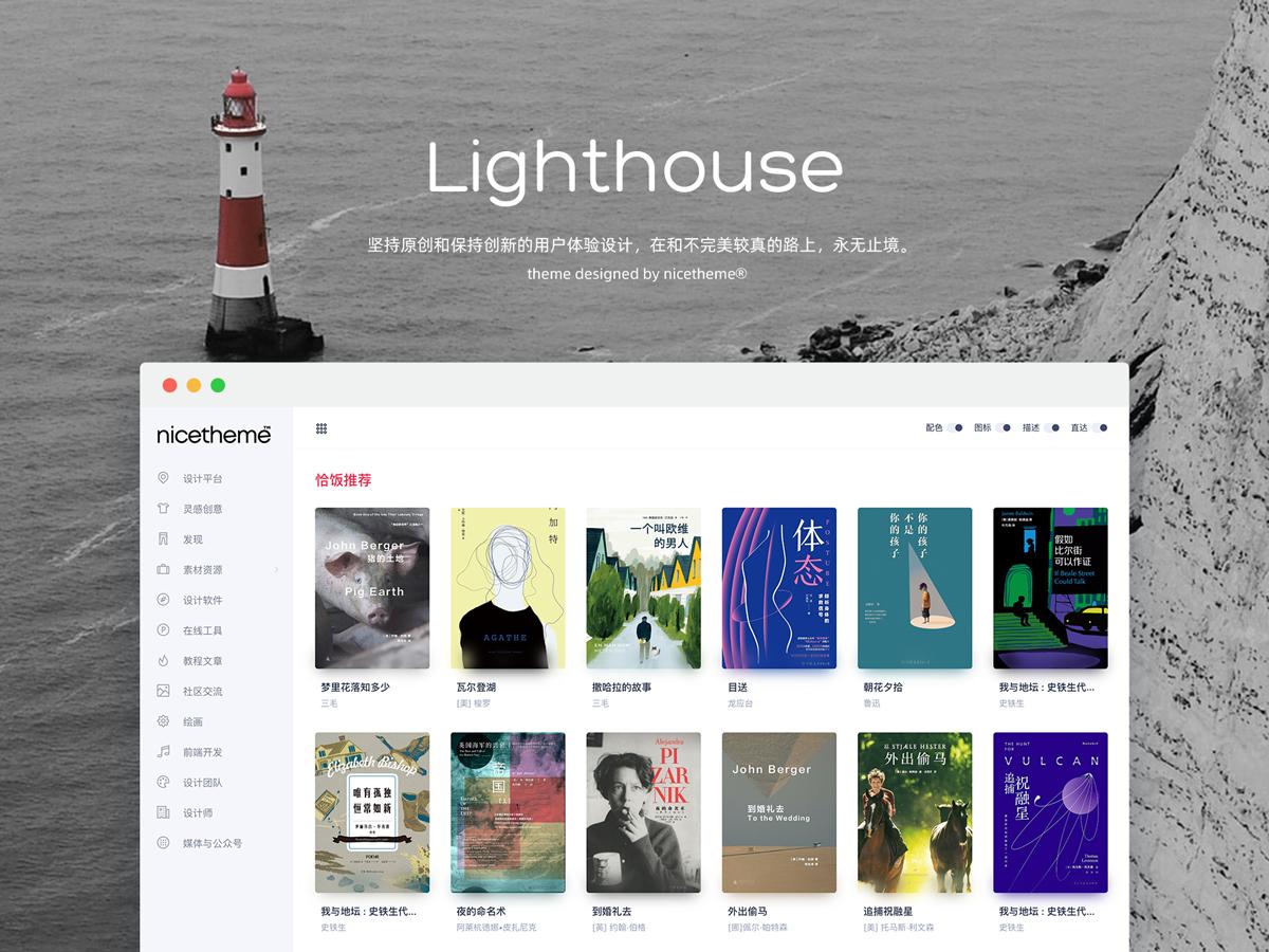 WordPress导航主题 – Lighthouse
