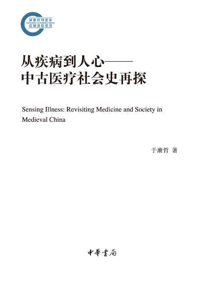 《从疾病到人心——中古医疗社会史再探》于赓哲epub+mobi+azw3