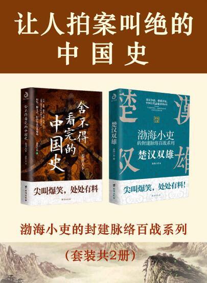 《让人拍案叫绝的中国史(套装共2册)》渤海小吏epub+mobi+azw3