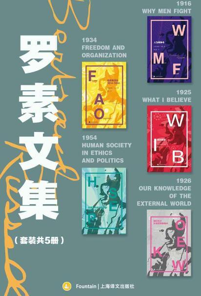 《罗素文集(套装共5册)》epub+mobi+azw3