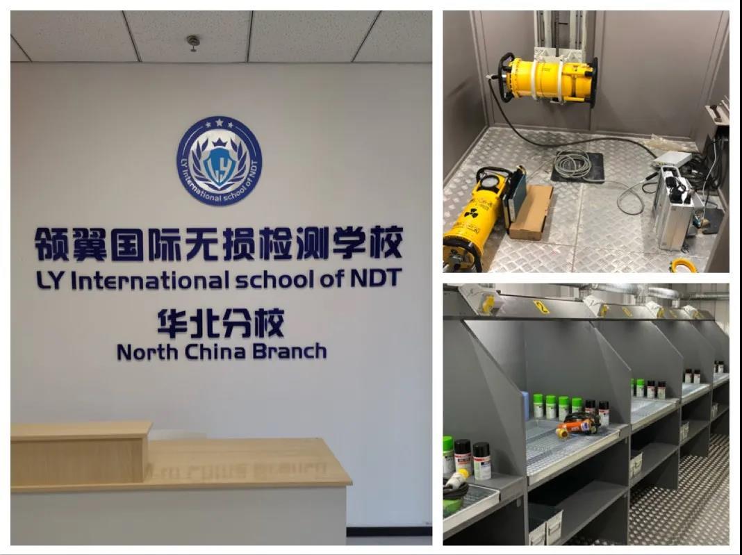 领翼国际NDT学校-华北校区