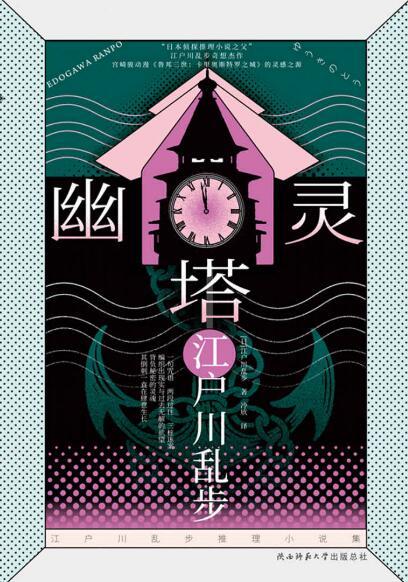 《幽灵塔》江户川乱步 epub+mobi+azw3