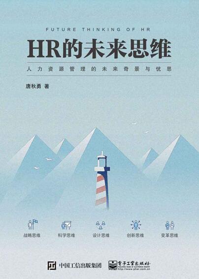 《HR的未来思维》唐秋勇epub+mobi+azw3