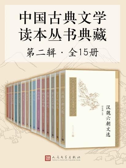 《中国古典文学读本丛书典藏·第二辑 全15册》王起主/洪柏昭等epub+mobi+azw3