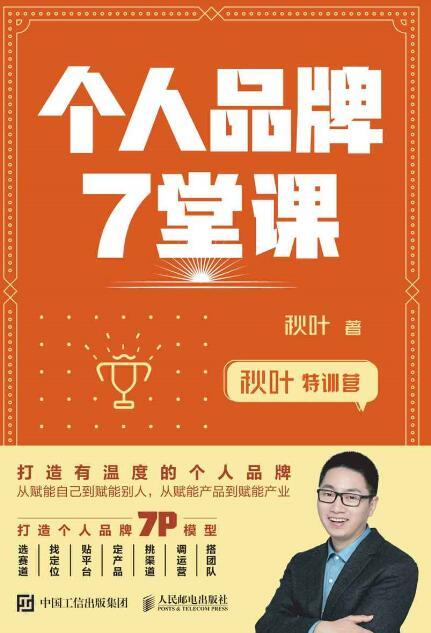 《秋叶特训营 个人品牌7堂课》epub+mobi+azw3