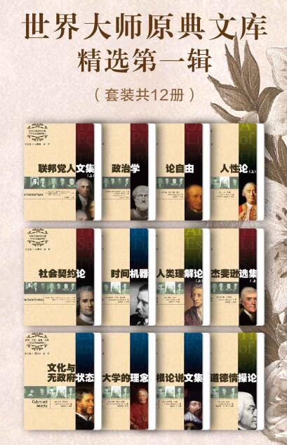 《世界大师原典文库精选第一辑(套装共12册)》epub+mobi+azw3