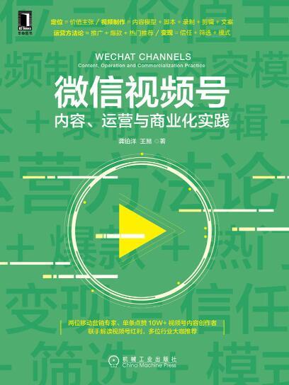 《微信视频号:内容、运营与商业化实践》龚铂洋/王易epub+mobi+azw3