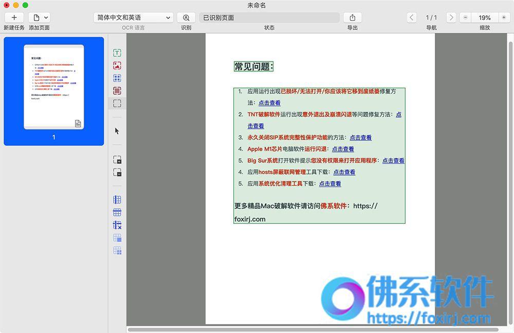智能OCR版PDF转换器ABBYY FineReader PDF 15 中文破解版