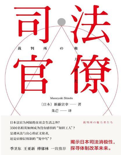 《司法官僚》[日本]新藤宗幸epub+mobi+azw3