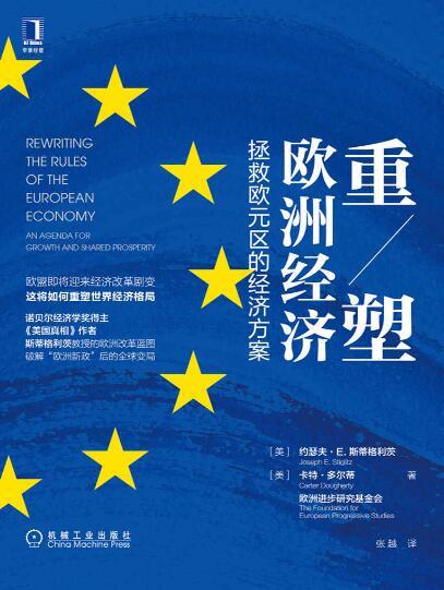 《重塑欧洲经济:拯救欧元区的经济方案》约瑟夫·E. 斯蒂格利茨