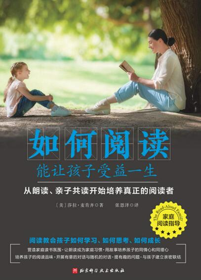 《如何阅读能让孩子受益一生》莎拉·麦肯齐 epub+mobi+azw3