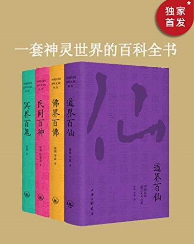 《中国民间文化崇拜丛书》徐彻epub+mobi+azw3