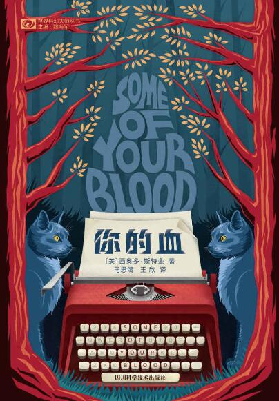 《你的血》西奥多·斯特金epub+mobi+azw3