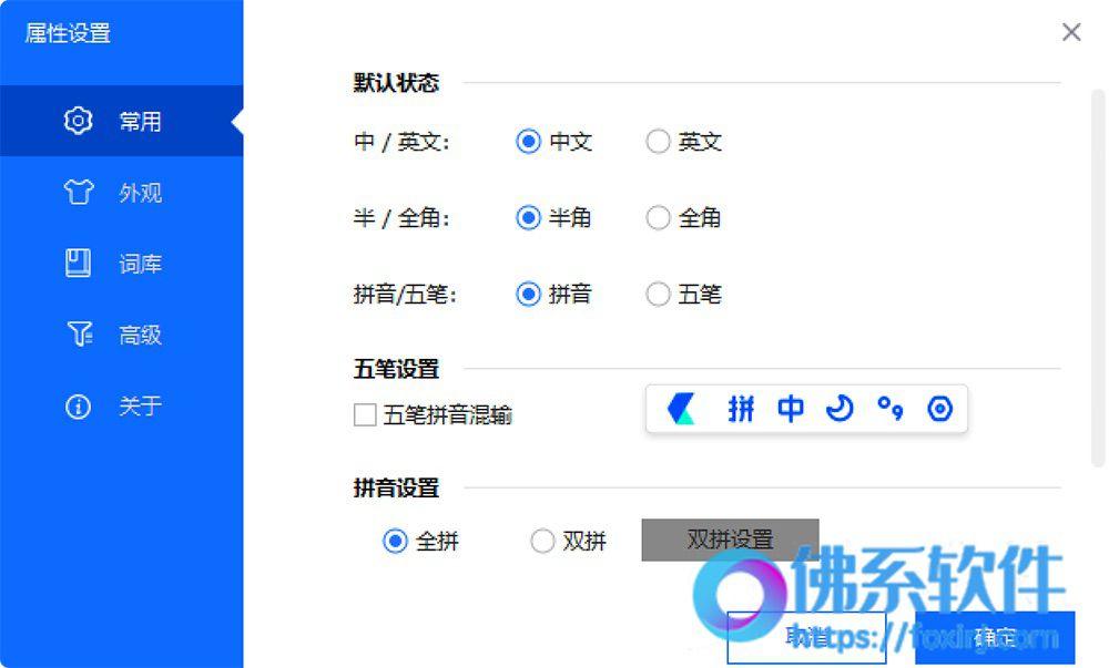 轻巧极致的PC输入法卡饭输入法 官方中文版