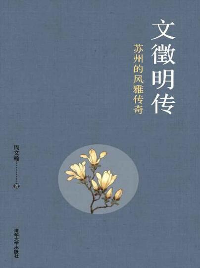 《文徵明传:苏州的风雅传奇》周文翰epub+mobi+azw3