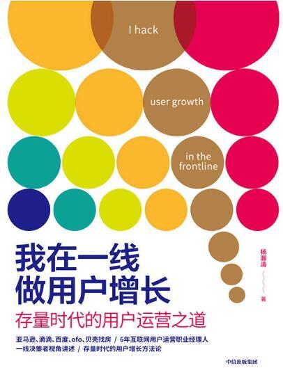 《我在一线做用户增长:存量时代的用户运营之道》杨瀚清epub+mobi+azw3