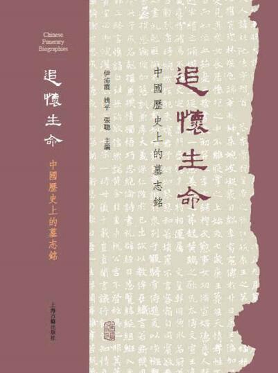 《追怀生命:中国历史上的墓志铭》[美] 伊沛霞epub+mobi+azw3