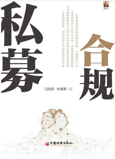 《私募合规》马海源/李潇潇 epub+mobi+azw3