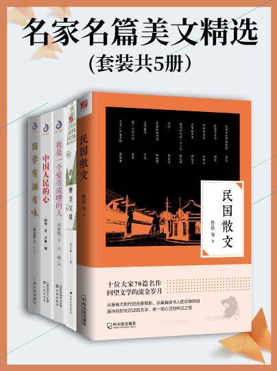 《名家名篇美文精选(套装共5册)》鲁迅, 徐志摩等等epub+mobi+azw3