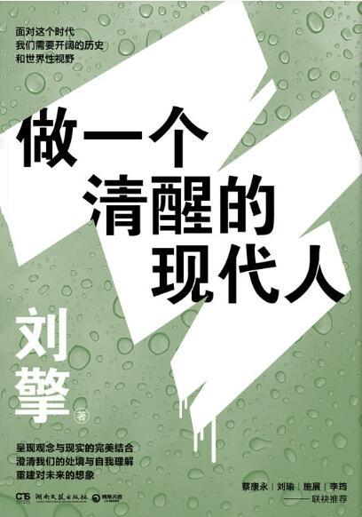 《做一个清醒的现代人》刘擎epub+mobi+azw3