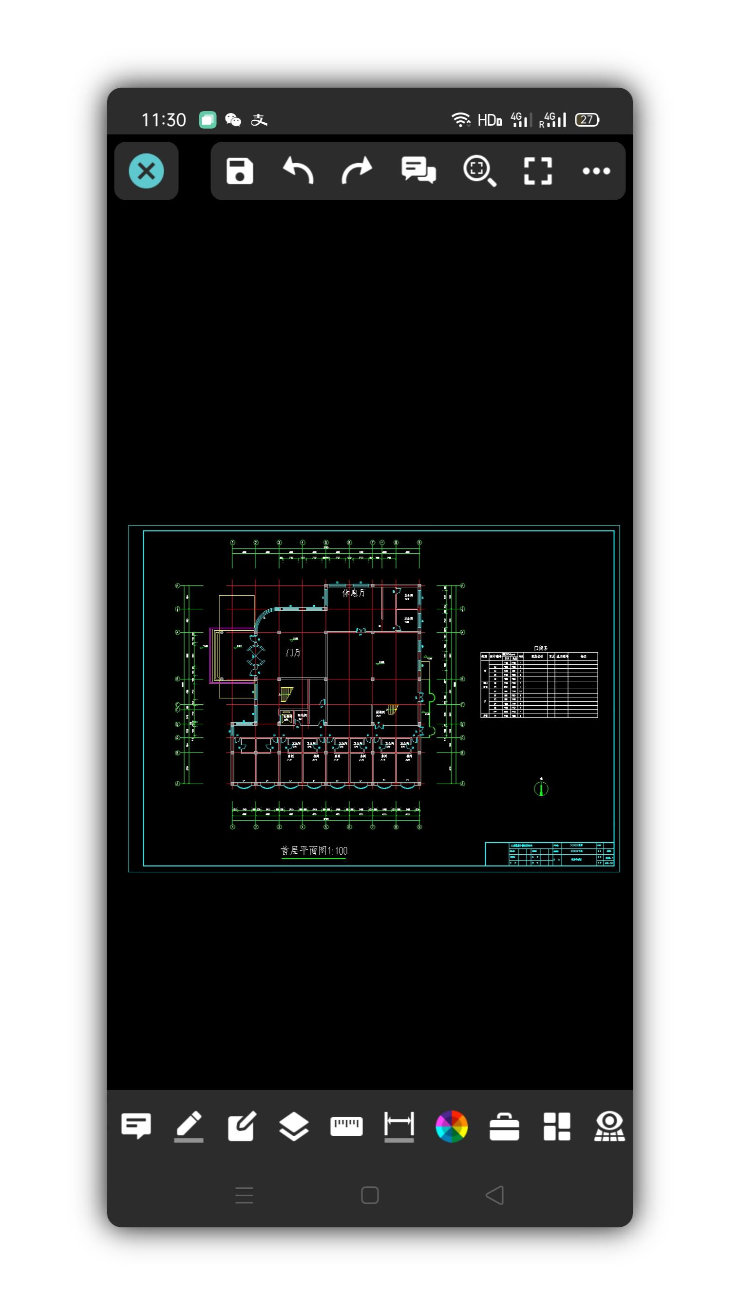 浩辰CAD安卓版特别永久会员版