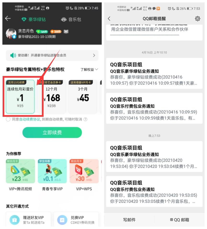 腾讯QQ音乐部分人1元撸1月绿钻