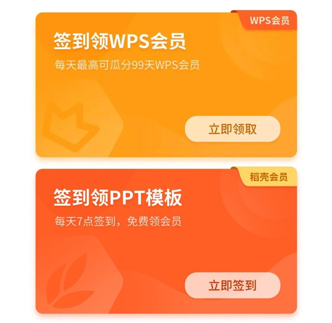 WPS签到打卡领随机天数会员