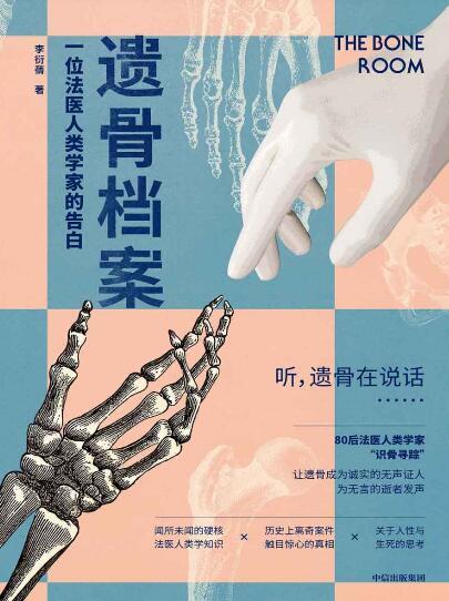 《遗骨档案 : 一位法医人类学家的告白》李衍蒨epub+mobi+azw3