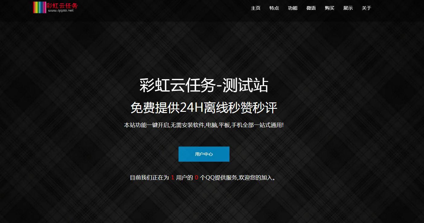 彩虹秒赞网7.33破解版源码