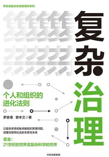 《复杂治理:个人和组织的进化法则》罗家德/曾丰又 epub+mobi+azw3