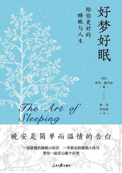 《好梦好眠:给你更好的睡眠与人生》罗布·霍布森epub+mobi+azw3