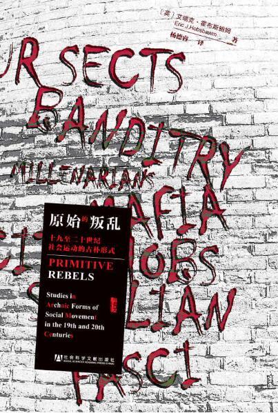 《原始的叛乱:十九至二十世纪社会运动的古朴形式》[英]艾瑞克·霍布斯鲍姆epub+mobi+azw3