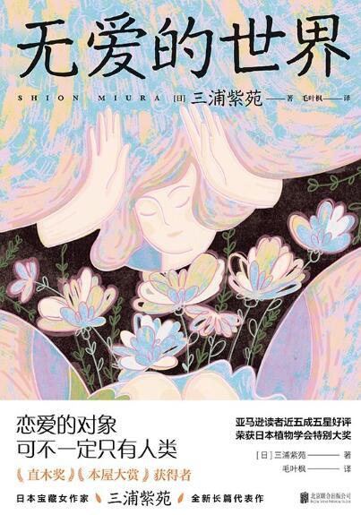 《无爱的世界》三浦紫苑epub+mobi+azw3