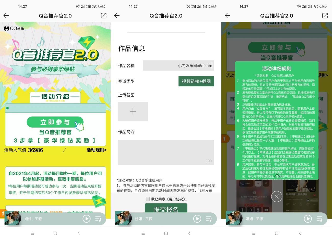 QQ音乐官方推荐白嫖7至365天绿钻