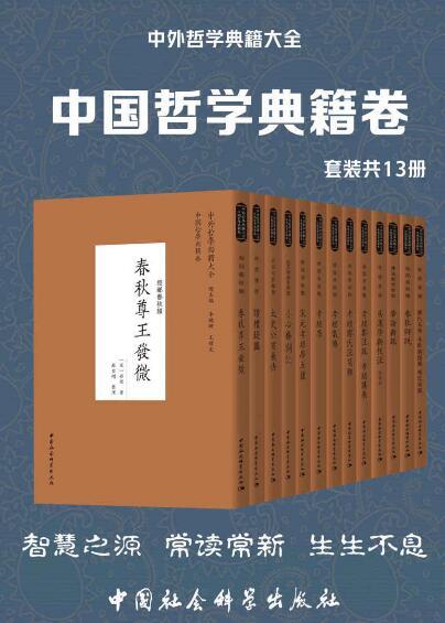 《中外哲学典籍大全·中国哲学典籍卷(套装共13册)》宫志翀, 谷继明等等epub+mobi+azw3