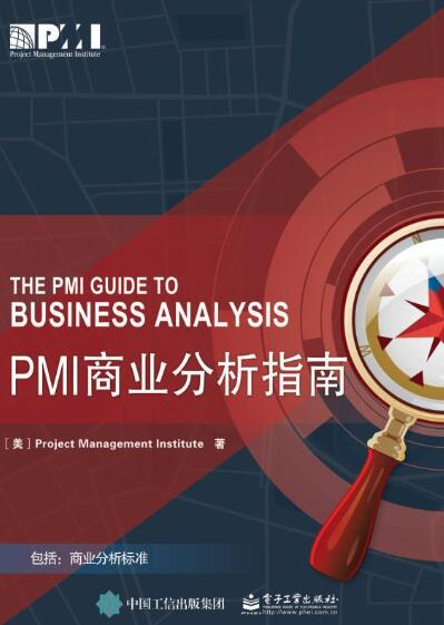 《PMI 商业分析指南》于兆鹏 epub+mobi+azw3
