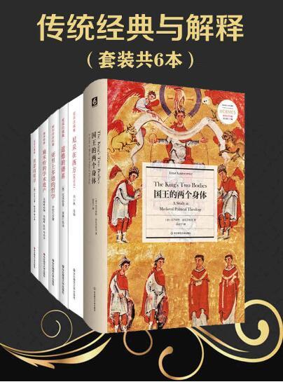 《西方传统·经典与解释系列大套装(共六册)》尼采, 施米特等等epub+mobi+azw3