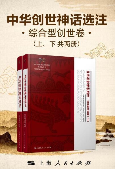 《中华创世神话选注(六卷本共14册)》epub+mobi+azw3