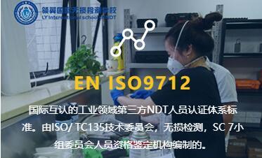 ENISO9712無損檢測人員培訓認證如何申請辦理