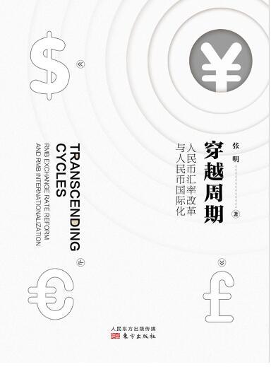 《穿越周期:人民币汇率改革与人民币国际化》张明epub+mobi+azw3